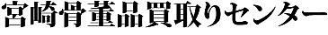 宮崎骨董品買取りセンター
