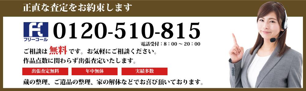 宮崎で骨董品お電話でのお申し込みはこちらから