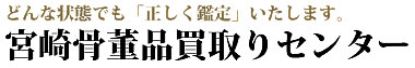 宮崎県で骨董品買取りはお任せ下さい「宮崎骨董品買取りセンター」
